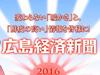 (映像で見る)広島経済新聞2015年PVランキング
