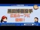【映像】おかえり黒田投手!カープ復帰で歓迎ムード高まる