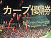 (まとめ)2016年広島東洋カープ「優勝セール」